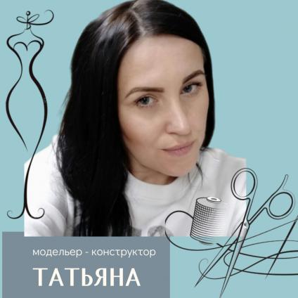 Тофилат Татьяна Эдуардовна