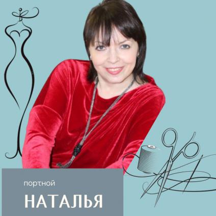 Галкина Наталья Юрьевна